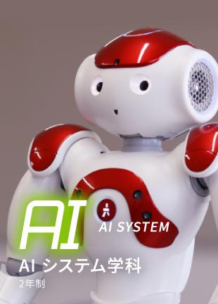 AIシステム学科 2年制