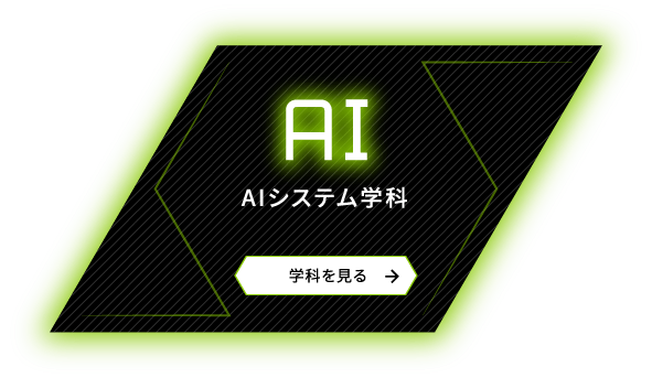 AIシステム学科