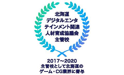 北海道デジタルエンタテインメント関連人材育成協議会主管校