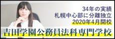 吉田学園公務員法科専門学校2020年4月開校