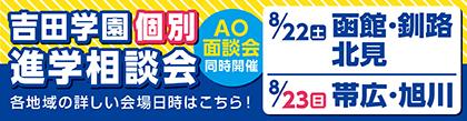 8月開催吉田学園個別進学相談会