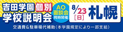 8/23開催・吉田学園学校説明会