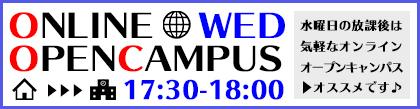 放課後オンラインオープンキャンパス
