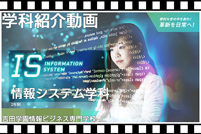 情報システム学科を動画で紹介します