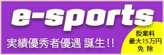 e-sports実績優秀者優遇で進学しよう!