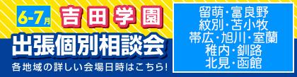 吉田学園出張個別相談会6-7月開催