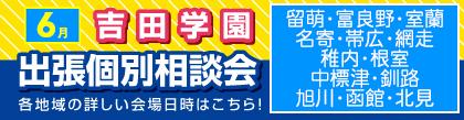 吉田学園出張個別相談会6月開催