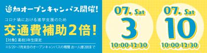 学校説明編|オンラインオープンキャンパス!