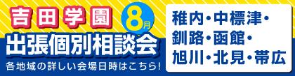 吉田学園出張個別相談会8月開催